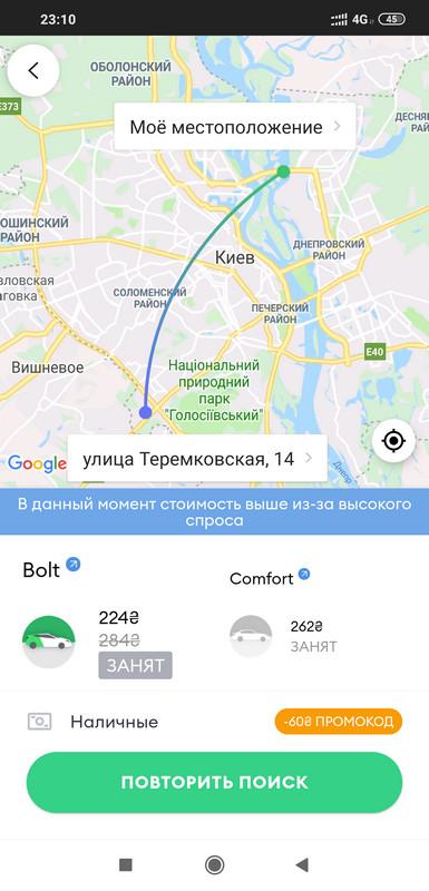 А на службе такси Bolt дешевле в два раза