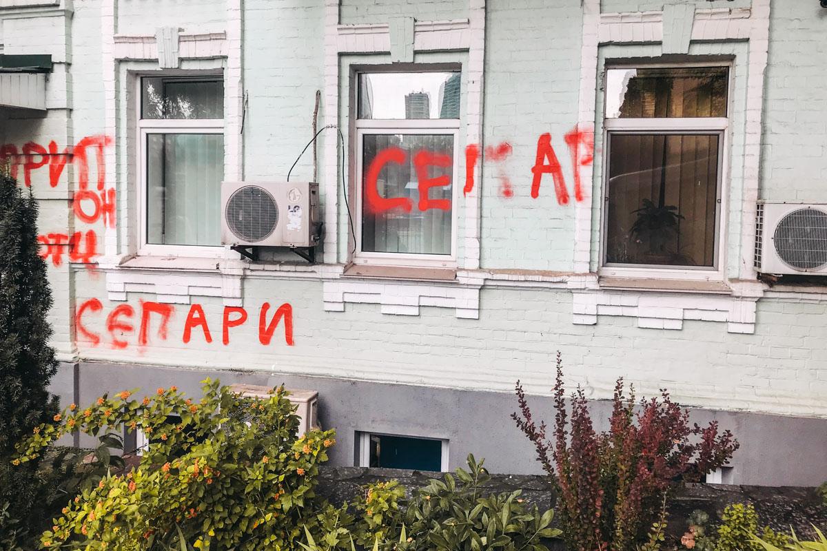 Они расписали фасад здания красной краской