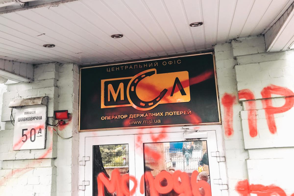 На улице Шелковичной напали на центральный офис оператора лотерей