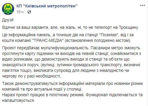 "На станции метро ""Позняки"" установили информационное табло"