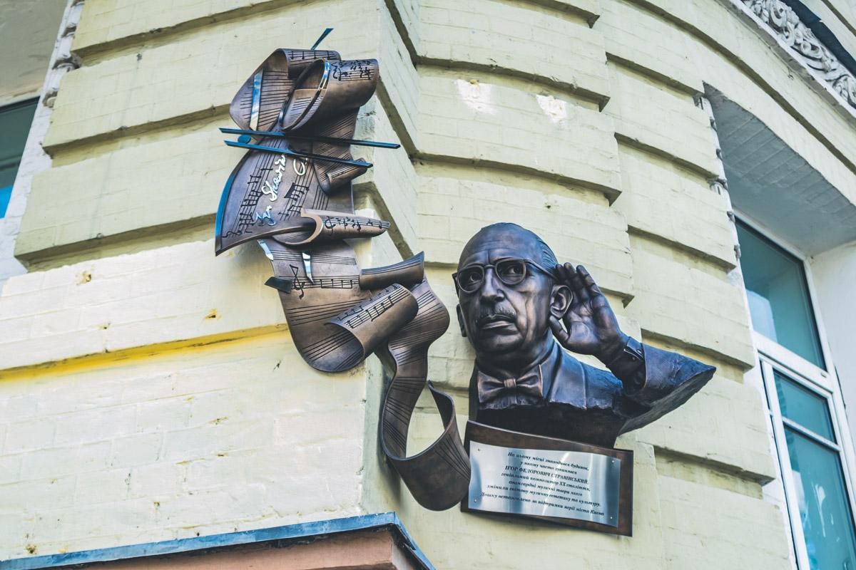 В центре Киева на стене дома появился барельеф, посвященный Игорю Стравинскому
