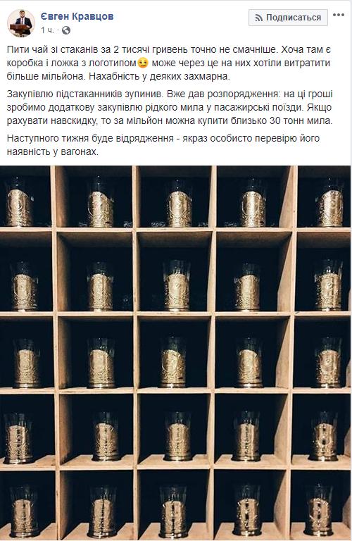 Пост руководителя «Укрзалізниці» Евгения Кравцова в Facebook