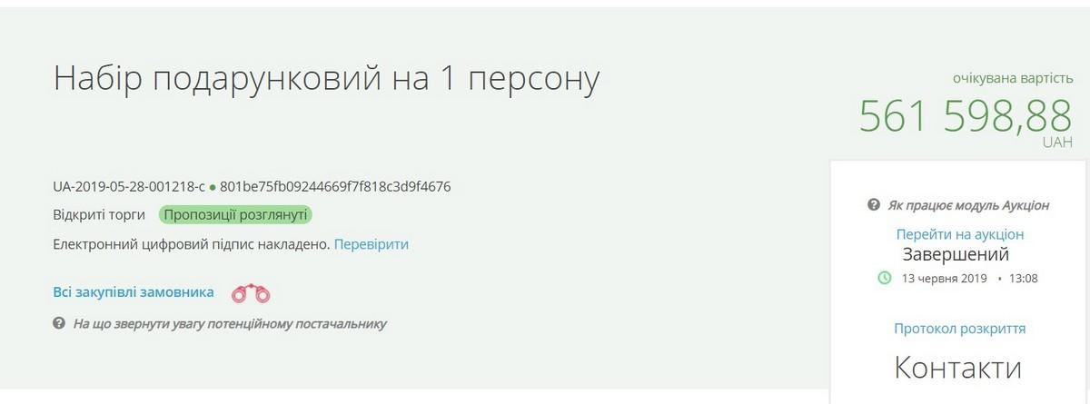 Украинский перевозчик может позволить тратить миллионы на стаканы