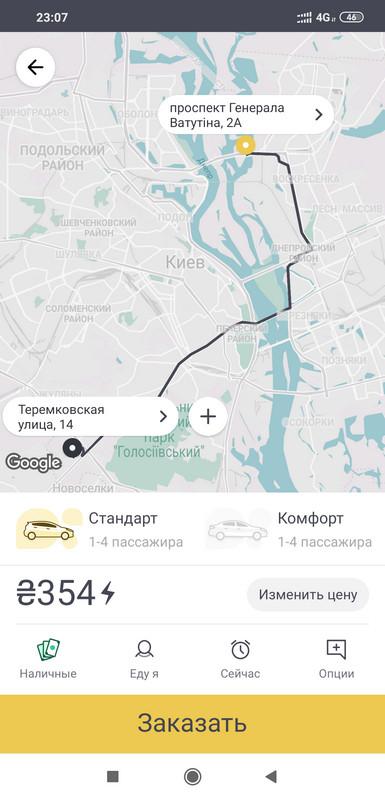 Поездка до Теремков на Uklon обойдется в 150-200 гривен дешевле, чем на Uber