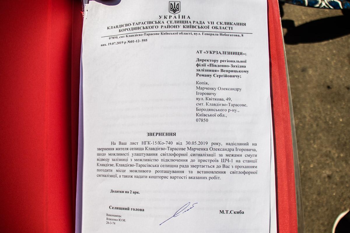 Сельский совет Клавдиево-Тарасово писали официальный запрос с просьбой построить переход