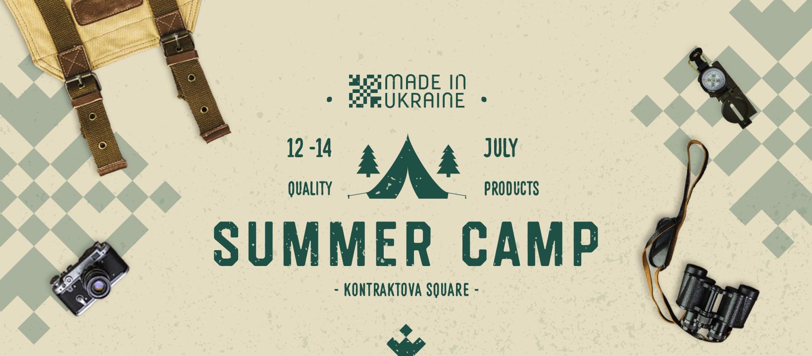 Новый фестиваль Made in Ukraine Summer Camp - это возможность окунуться в атмосферу настоящего лета и вспомнить детство