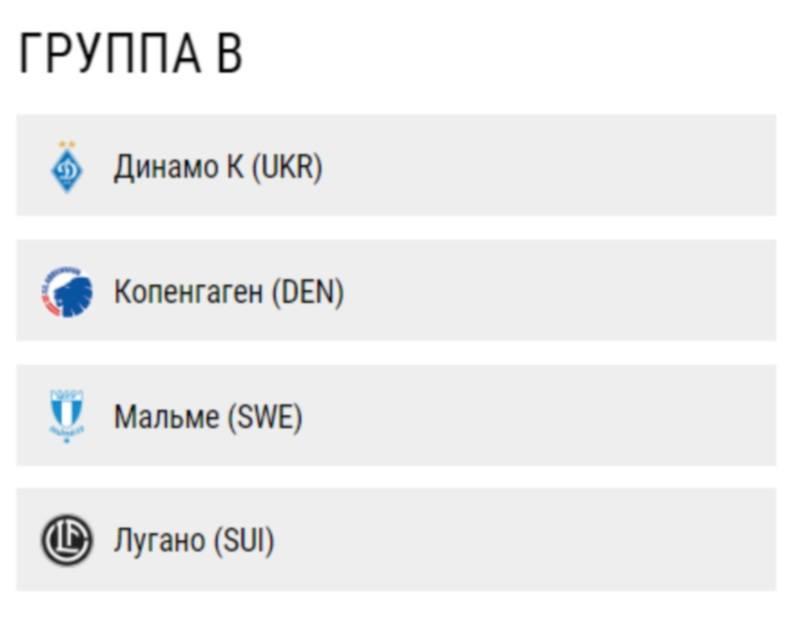 календарь игр динамо киев 2019