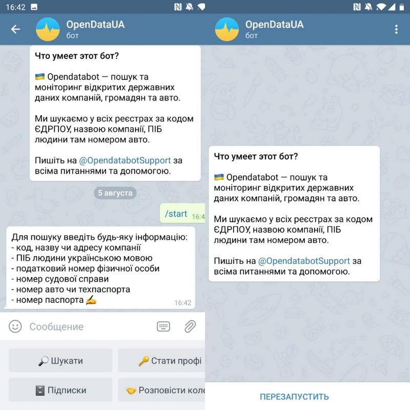 OpenDataUABot - проверяет репутацию какой-либо компании