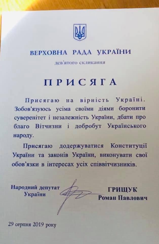 """Вот так выглядит присяга депутатов. Фото депутата """"Слуги народа"""" Романа Грищука"""