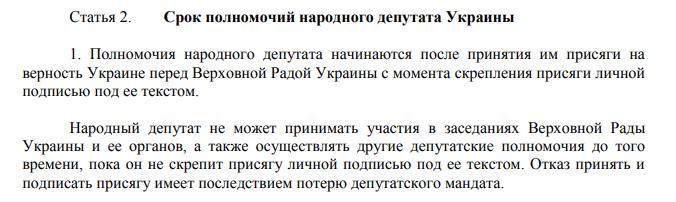 Полномочия народного депутата начинаются после принятия им присяги на верность Украине