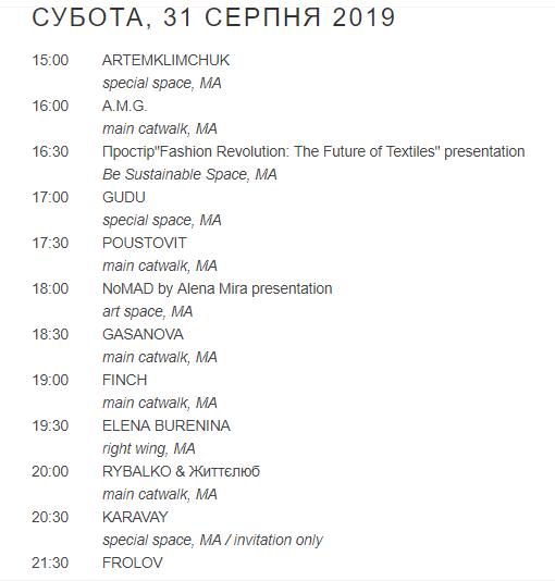 Программа мероприятий на 31 августа