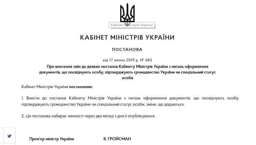 Жителям Украины разрешили делать фото на документы в головных уборах