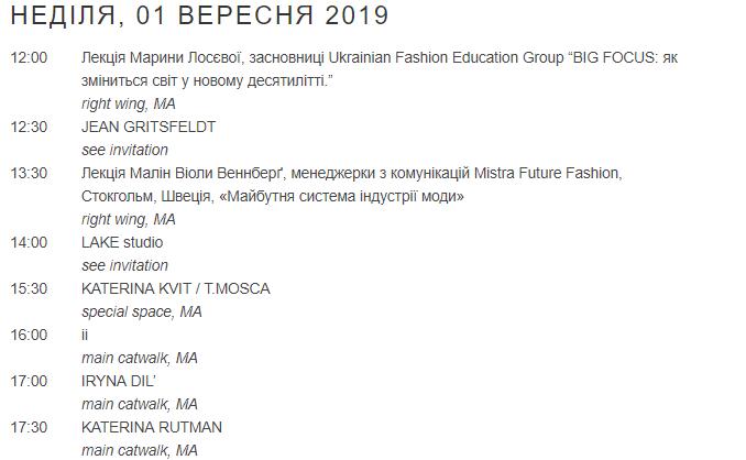 Программа мероприятий на 1 сентября