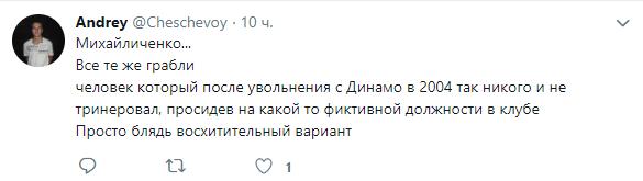 Также болельщиков беспокоит, что Михайличенко не тренировал даже молодежные команды уже много лет