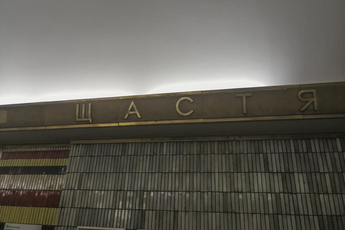 Буквы в вестибюле требуют апгрейда