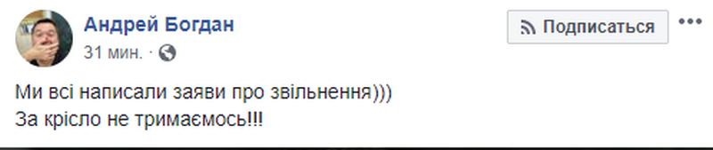 Реакция Богдана на шумиху в СМИ про его отставку
