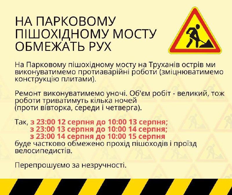 Удобная схема перекрытия пешеходного моста на Труханов в картинке