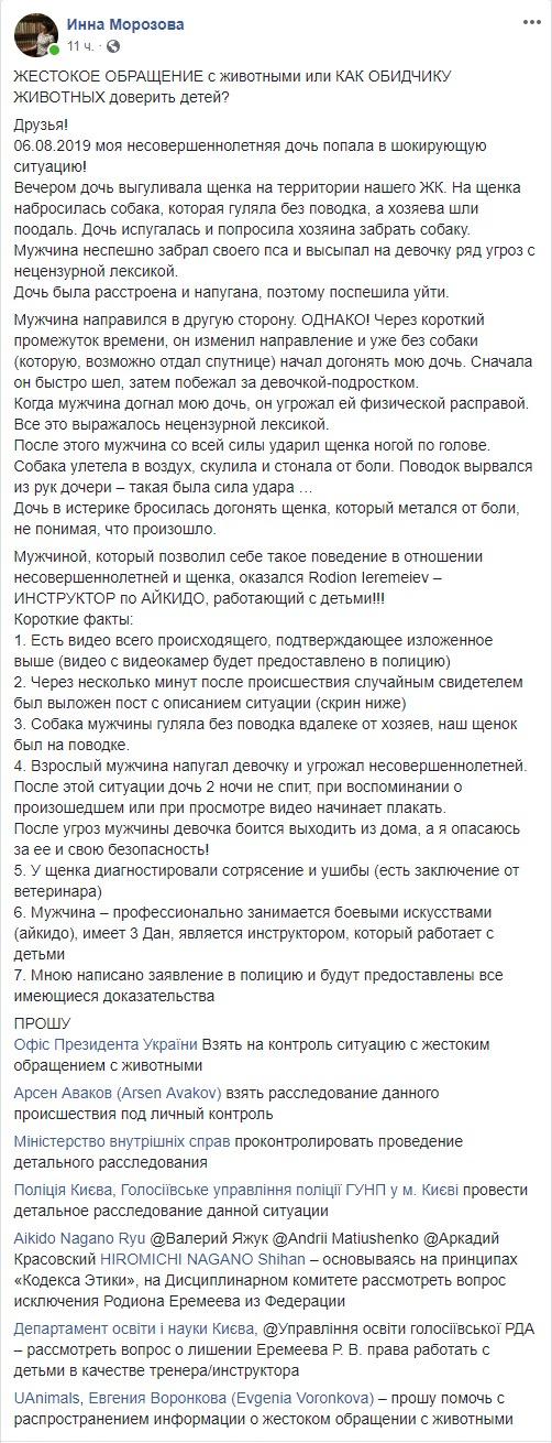 Публикация пользователя Инны Морозовой в Facebook