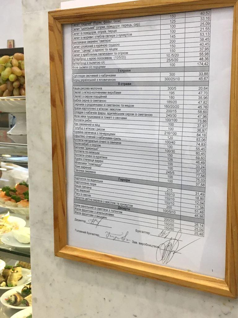 Чем будут обедать нардепы и сколько это стоит