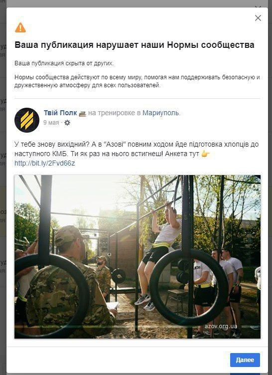 """Facebook продолжает удалять группы с упоминанием полка """"Азов"""""""