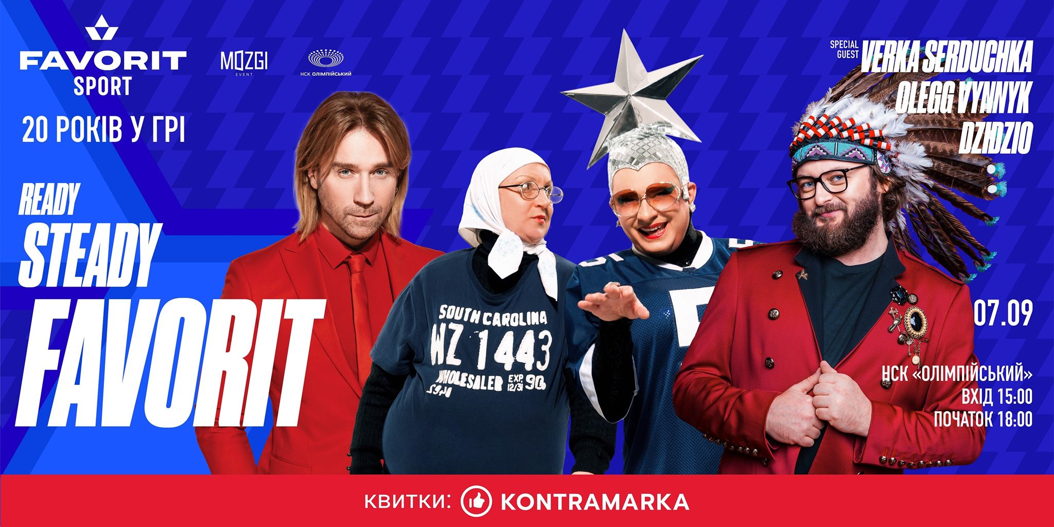 В Киеве пройдет фестиваль Ready.Steady.Favorit с участием Олега Винника и Верки Сердючки