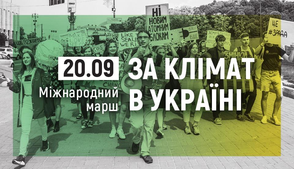 В Киеве пройдет Международный марш за климат