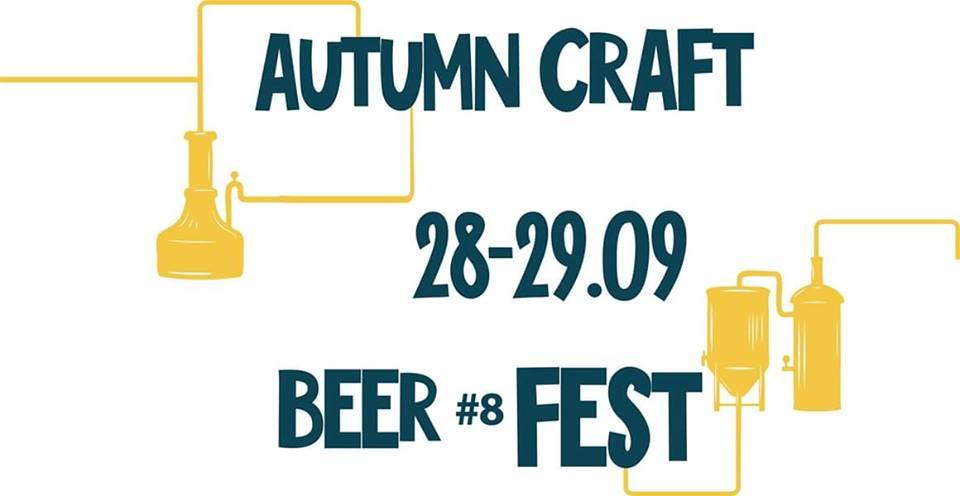 В последние дни первого месяца осени в Киеве пройдет пивной фестивальCraft Beer Fest Autumn