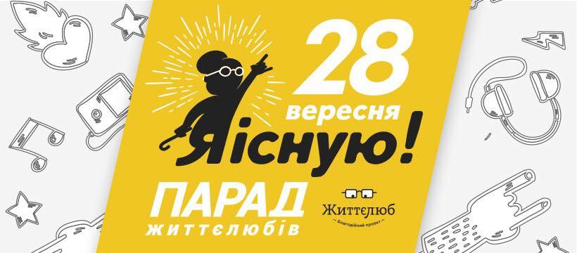 Впервые в Украине бабушки и дедушки в желтом пройдут маршем по Киеву, чтобы показать свою любовь к жизни