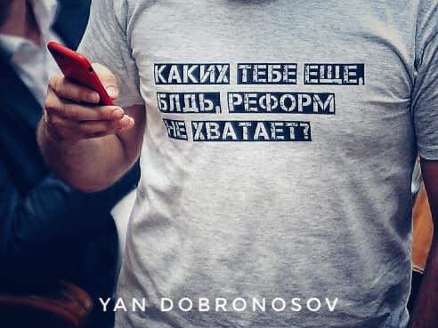 Фото: Ян Доброносов