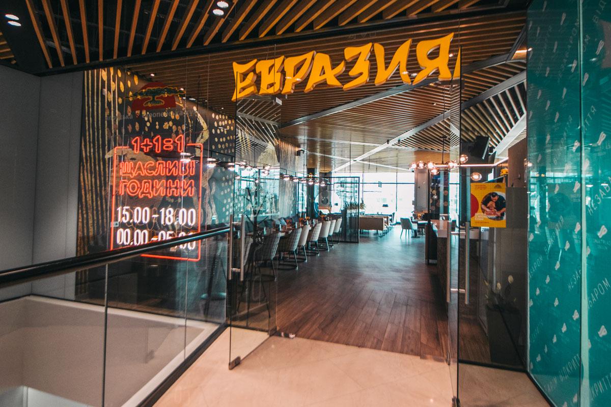 """В """"Евразии"""" постоянно проводят новые акции для посетителей"""