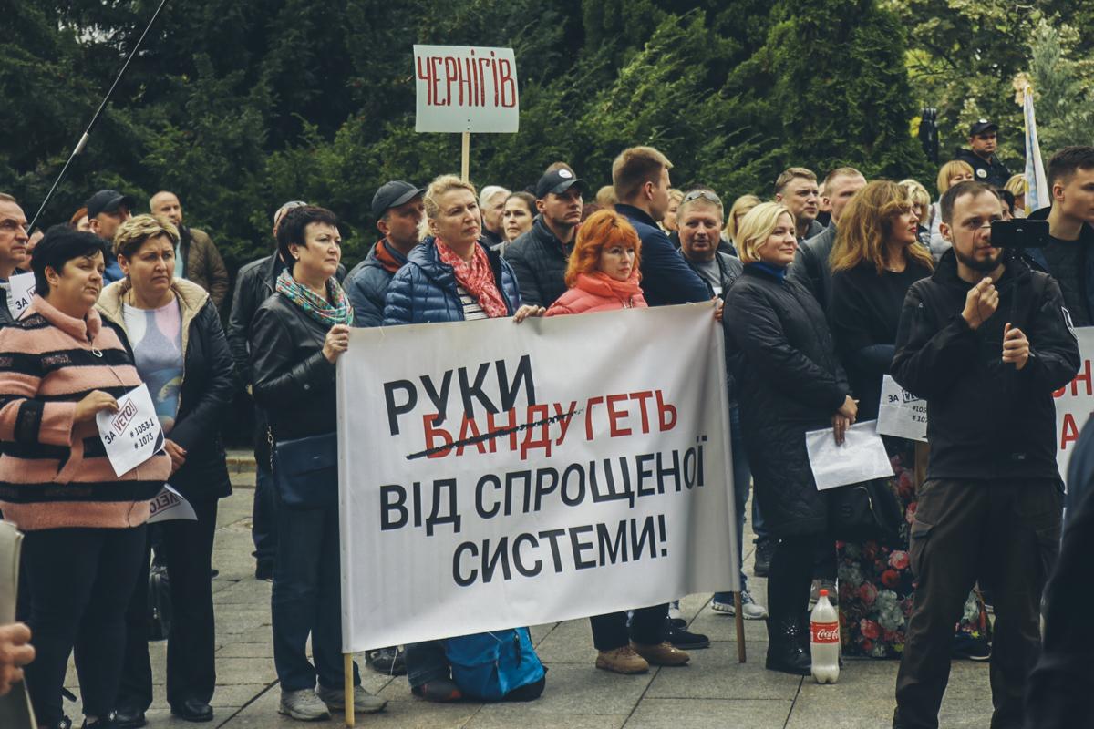 На улице Банковой собрались около двух сотен предпринимателей с разных городов Украины