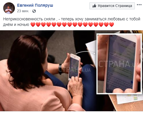 """А вот и переписка """"горячей"""" Елены Криворучкиной"""