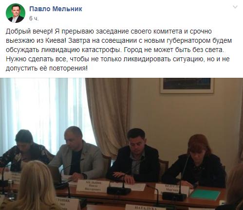 Народный депутат Павел Мельника написал, что срочно выезжает из Киева в Запорожье