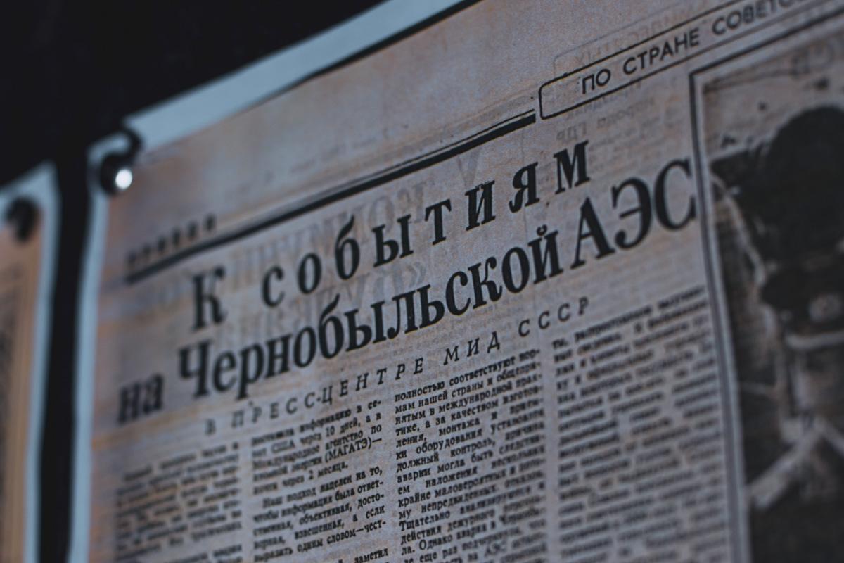 Отдельная стена полностью выделена вот таким полосам советских газет - как власти врали и скрывали информацию от населения