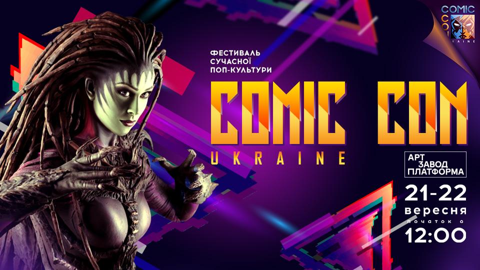 21-22 сентября в Киеве второй раз пройдет международный конвент современной поп-культуры Comic Con Ukraine 2019