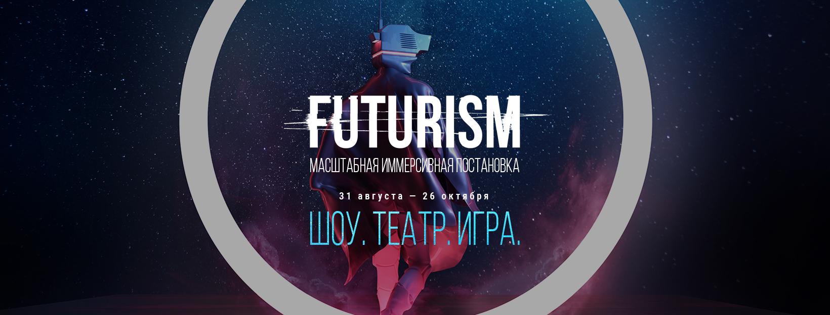 Иммерсивная постановка «Futurism»