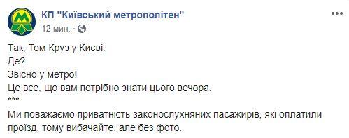 Киевский метрополитен подтвердил, что Том Круз действительно прибыл в столицу