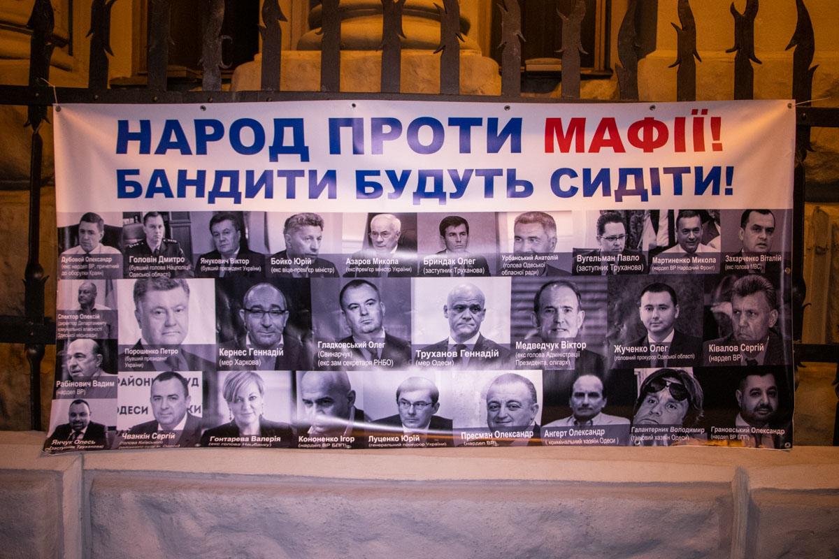 Люди, которых организаторы считают виновными в преступной системе