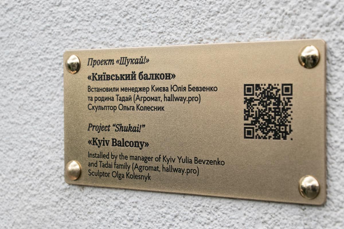 """Новая скульптурка называется """"Киевский балкон"""""""
