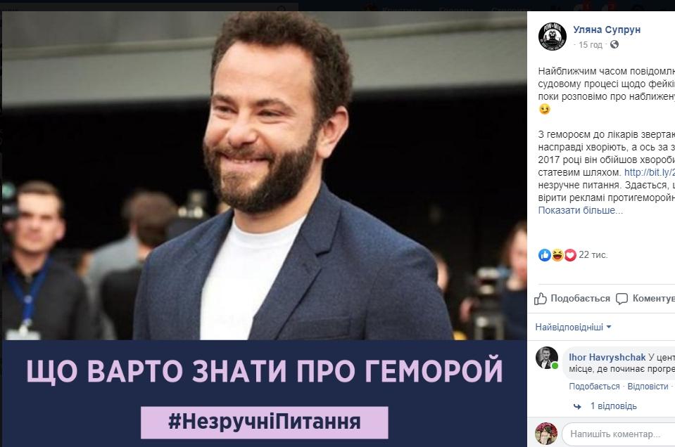 Пост Ульяны Супрун