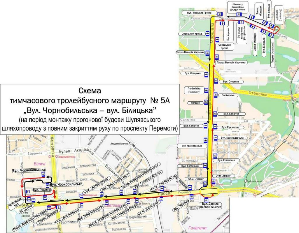 Схема временного троллейбусного маршрута №5А