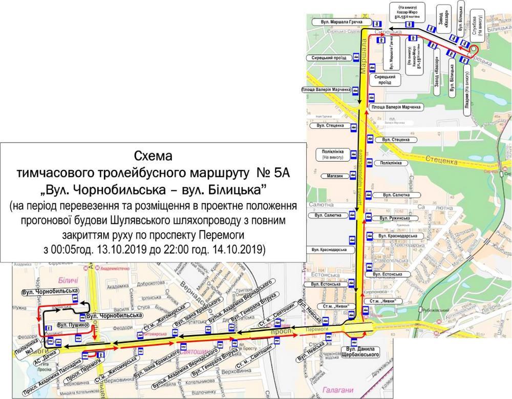 Схема временного маршрута троллейбуса 5а
