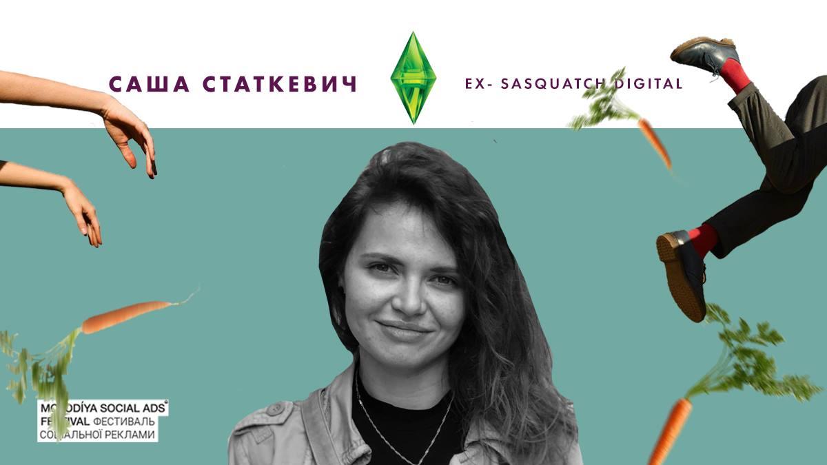 Александра Статкевич расскажет о новых подходах в продвижении контента