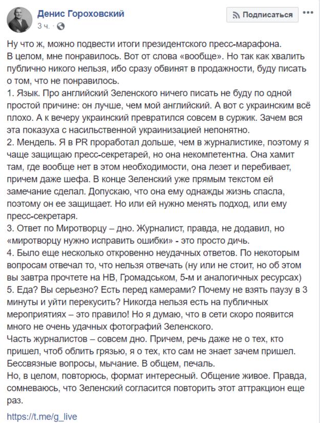 Денис Гороховский в целом доволен встречей, но есть высказал свои замечания