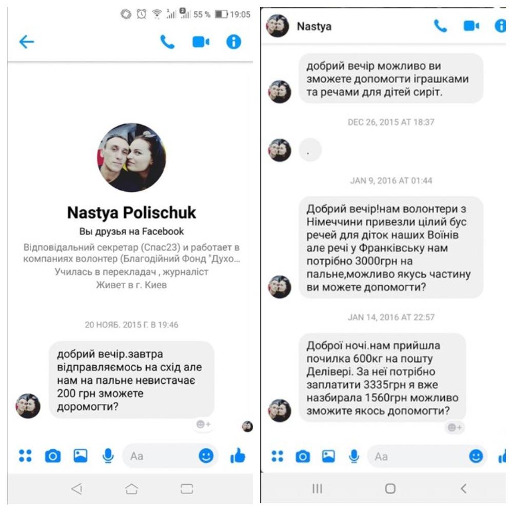 Пользователи в Сети делятся скринами, в которых Настя не единожды просит деньги на помощь в АТО и детям