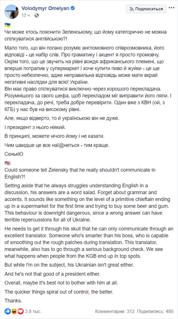 Бывший министр инфраструктуры высказал свое мнение о знании языков