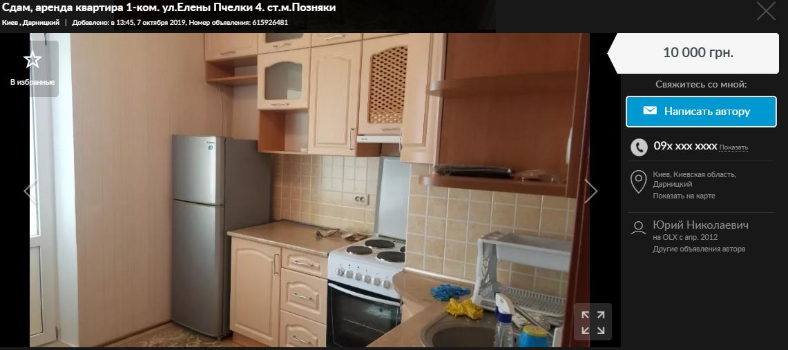 Цены на однокомнатные квартиры в Киеве очень возросли за последние несколько месяцев