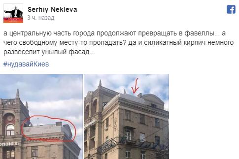 Одним из первых опубликовал фото надстройки житель Киева Сергей Неклева