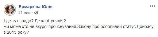 Журналист Юлия Ярмаркина утверждает, что условия формулы Штайнмайера - не ново для Украины