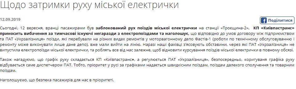 """Кивпасстранс"" жалуется на ""Укразалізницю"""